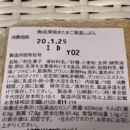 ヤマザキ 熟成厚焼きたまご風蒸しパン (2).JPG