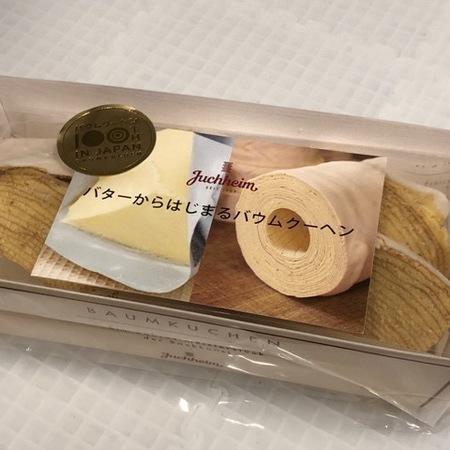 ユーハイム神戸元町本店 マイスターの手焼きバウム 切りたてバウム (2).JPG