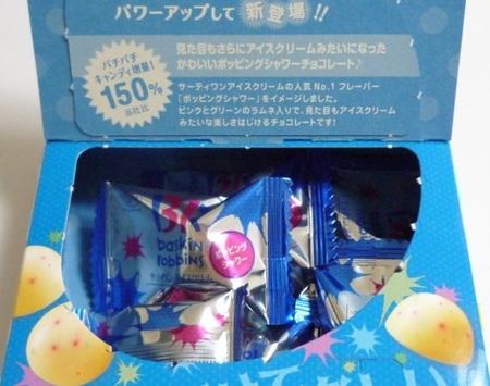不二家 サーティワンアイスクリーム チョコレート ポッピングシャワー (2).JPG