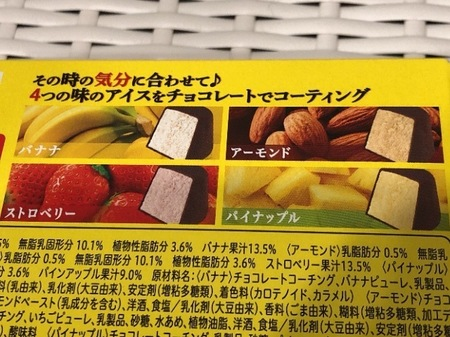 不二家 ルックアイスアラモード (3).JPG