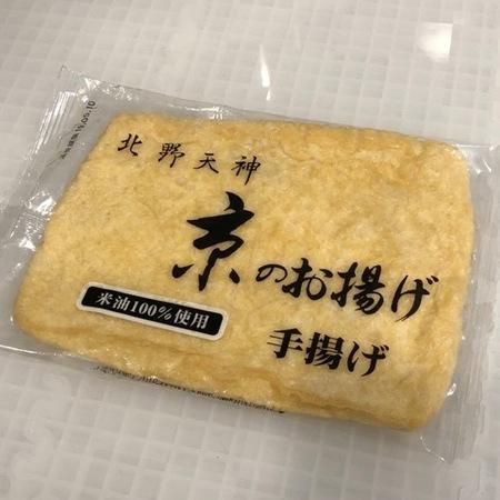 京とうふ藤野 京のお揚げ.JPG