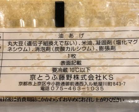 京とうふ藤野 京のお揚げ (2).JPG