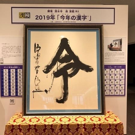 京都 祇園 漢字ミュージアム ときめきな日々.JPG