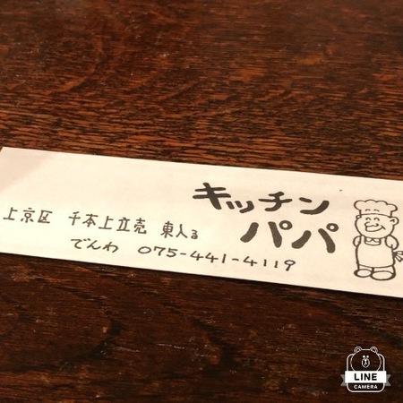 京都 ハンバーグ 洋食 キッチンパパ.JPG