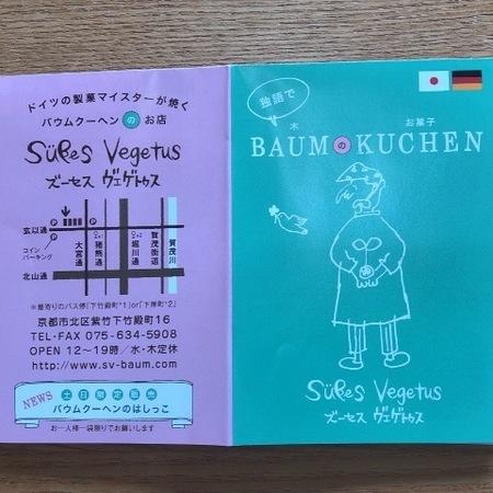 京都 バウムクーヘン ズーセスヴェゲトゥス はちみつバウムクーヘン (6).JPG
