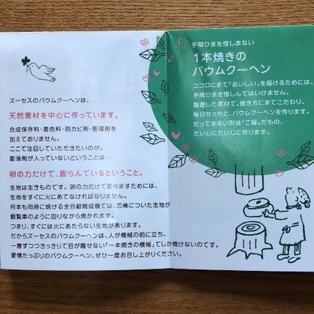 京都 バウムクーヘン ズーセスヴェゲトゥス はちみつバウムクーヘン (7).JPG