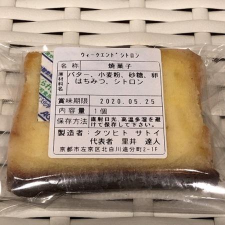 京都 一乗寺 パティスリータツヒトサトイ ウィークエンドシトロン (2).JPG