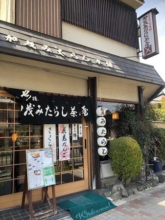 京都 下鴨神社 加茂みたらし茶屋.JPG