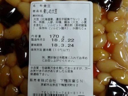 京都 下鴨茶寮 煮しめ大豆 (3).JPG