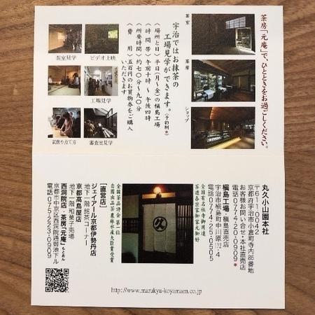 京都 丸久小山園.JPG