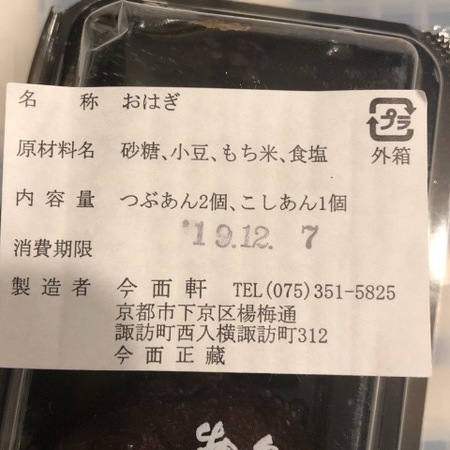 京都 五条 今西軒 おはぎ (2).JPG