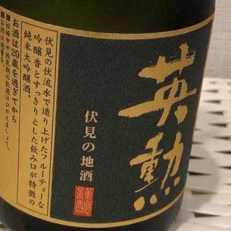 京都 伏見 斎藤酒造 英勲 (2).JPG