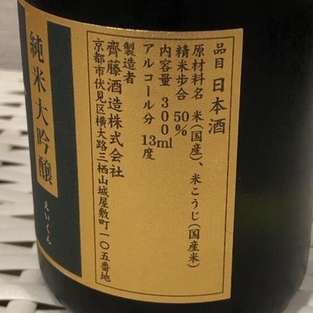 京都 伏見 斎藤酒造 英勲 (3).JPG