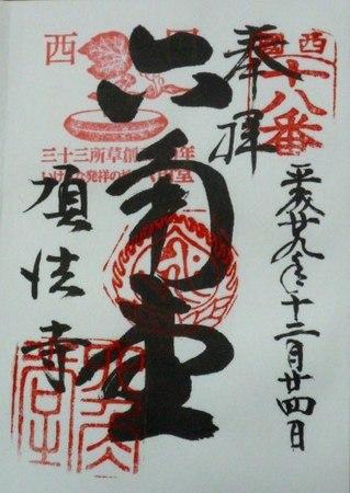 京都 六角堂 御朱印.JPG