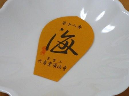京都 六角堂 西国三十三所 西国十八札所.JPG