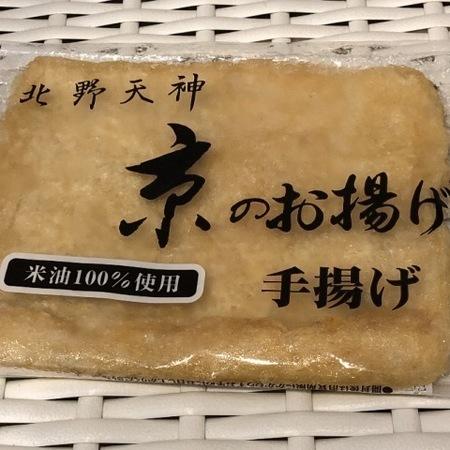 京都 北野 藤野豆腐 京のお揚げ.JPG