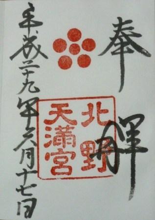 京都 北野天満宮 御朱印.JPG