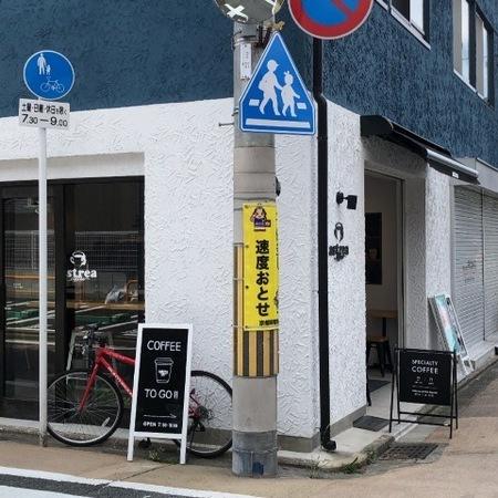 京都 堀川松原 アストレアコーヒー (4).JPG
