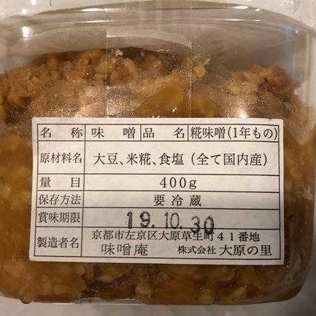 京都 大原 味噌 大原の味噌屋 味噌庵 伯方塩の味噌 (3).JPG