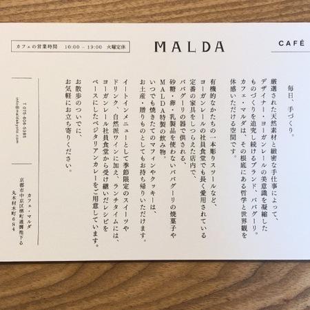 京都 姉小路 カフェ・マルダ.JPG