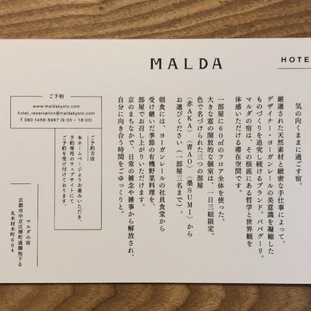 京都 姉小路 マルダの宿.JPG