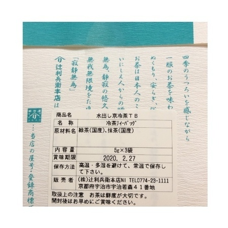 京都 宇治 辻利兵衛本店 水出し京冷茶 (2).JPG