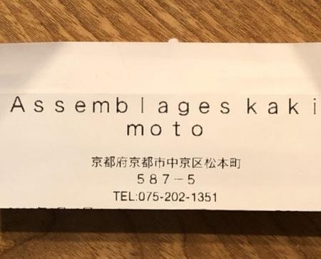 京都 寺町 ケーキ アッサンブラージュカキモト (3).JPG