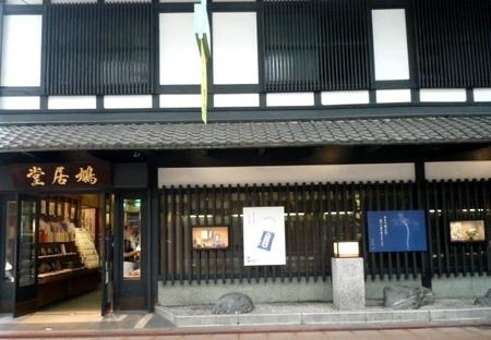 京都 寺町 鳩居堂.JPG
