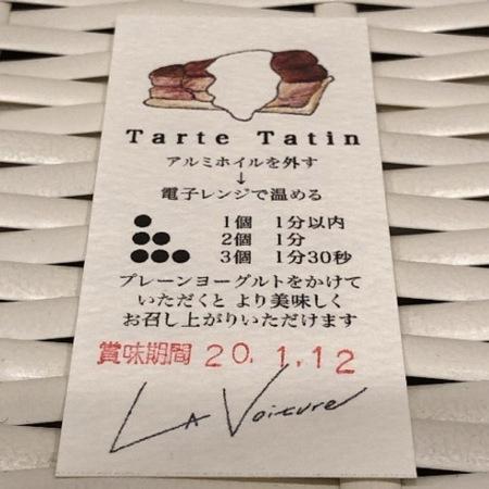 京都 岡崎 ラ・ヴァチュール タルトタタン (5).JPG