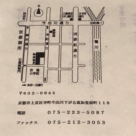 京都 御所 懐石料理 雲月 (3).JPG