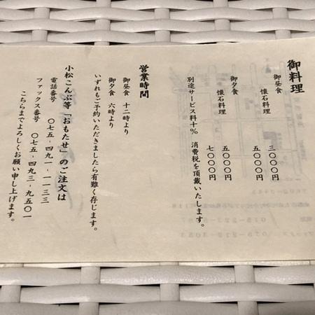 京都 御所 懐石料理 雲月  .JPG