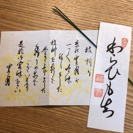 京都 御所 懐石料理 雲月 わらびもち (4).JPG