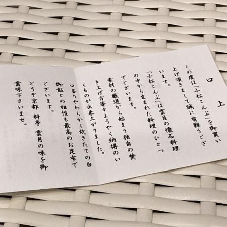 京都 御所雲月 雲月 小松こんぶ ご飯の供 京都御所 (4).JPG