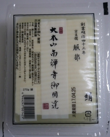 京都 服部豆腐 絹とうふ (2).JPG