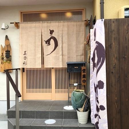 京都 東寺 うなぎ料理 美登利.JPG