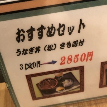 京都 東寺 うなぎ料理 美登利 (2).JPG