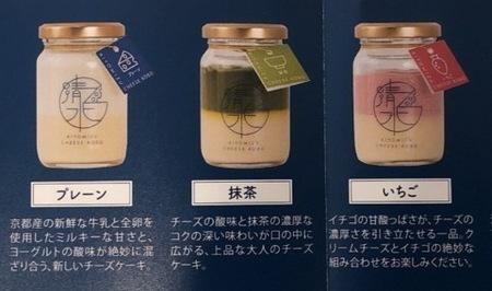 京都 東山 清水チーズケーキ工房.JPG