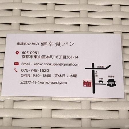 京都 東山 食パン 健幸食パン.JPG