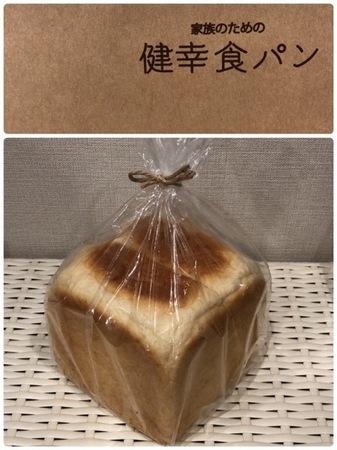 京都 東山 食パン 健幸食パン (2).JPG