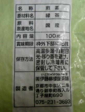 京都 柳桜園茶舗 煎茶 朝日 (3).JPG