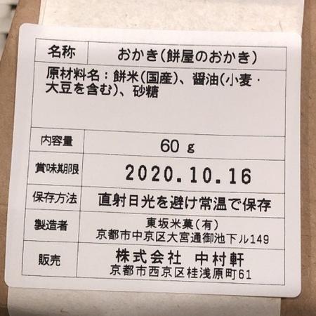 京都 桂 和菓子 中村軒.JPG
