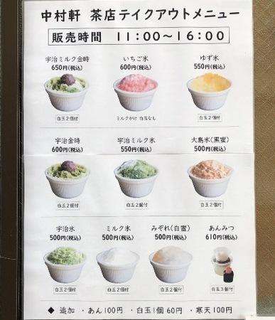 京都 桂 和菓子 中村軒 かき氷 茶店テイクアウトメニュー.JPG