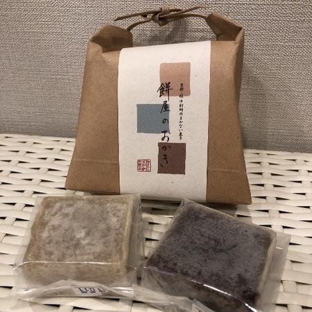 京都 桂 和菓子 中村軒 きんつば 餅屋のおかき.JPG
