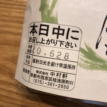 京都 桂 和菓子 中村軒 みな月 (2).JPG