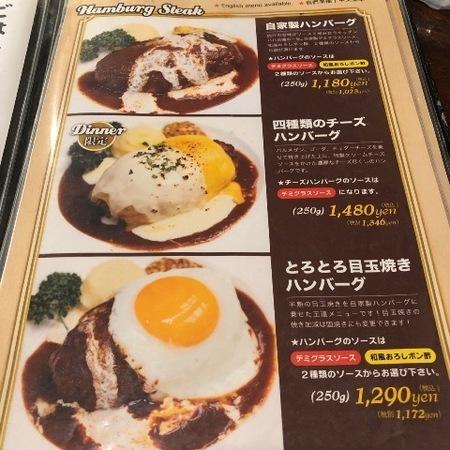 京都 洋食 ハンバーグ キッチンパパ メニュー.JPG