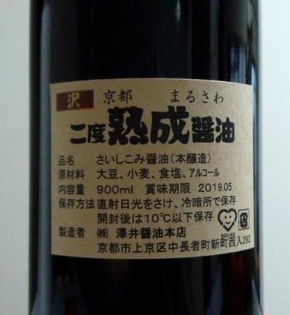京都 澤井醤油 二度熟成醤油.JPG
