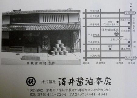 京都 澤井醤油本店 (2).JPG