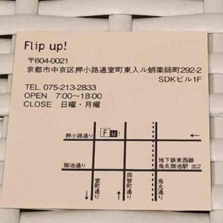 京都 烏丸御池 パン フリップアップ.JPG
