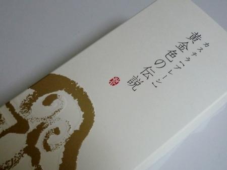 京都 然花抄院 カステラ 黄金の伝説 .JPG