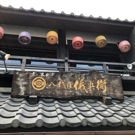 京都 祇園 八代目儀兵衛 ときめきな日々.jpg